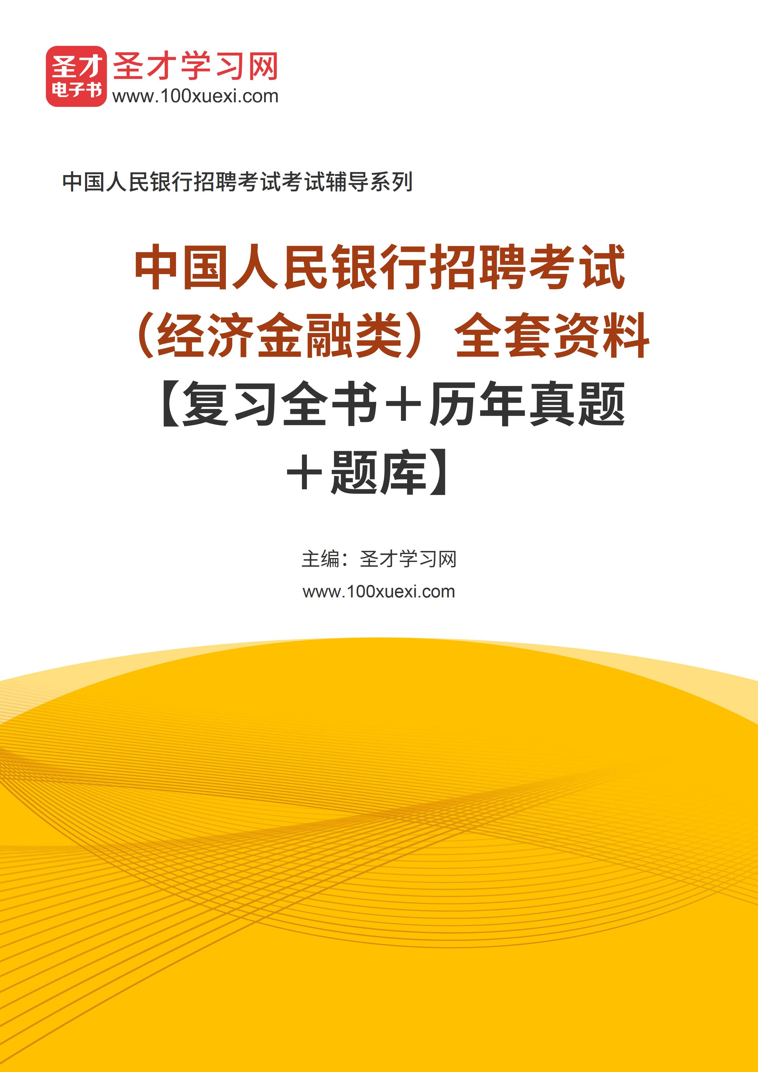 2021年中国人民银行招聘考试(经济金融类)全套资料【复习全书+历年真题+题库】