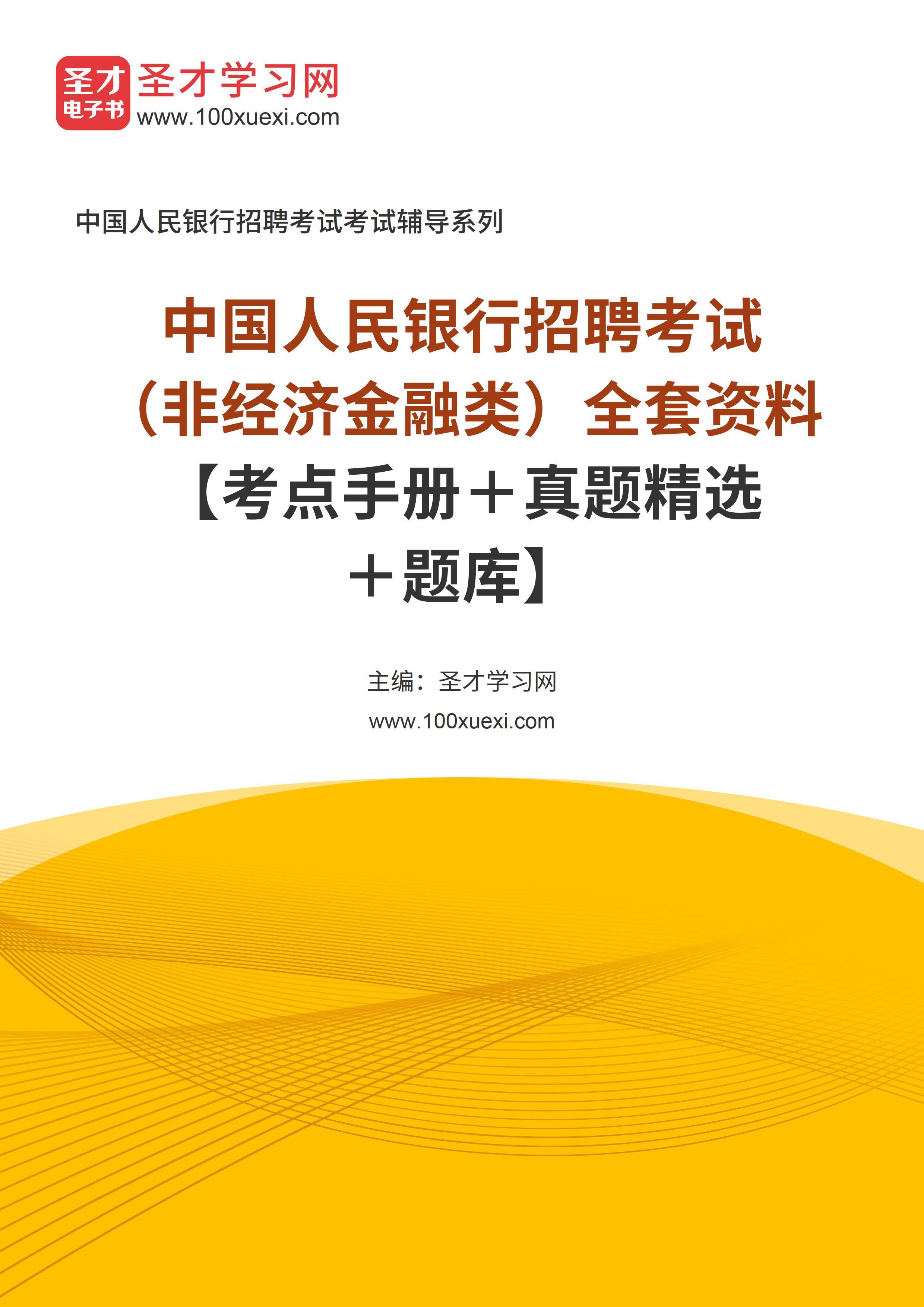 2021年中国人民银行招聘考试(非经济金融类)全套资料【考点手册+真题精选+题库】