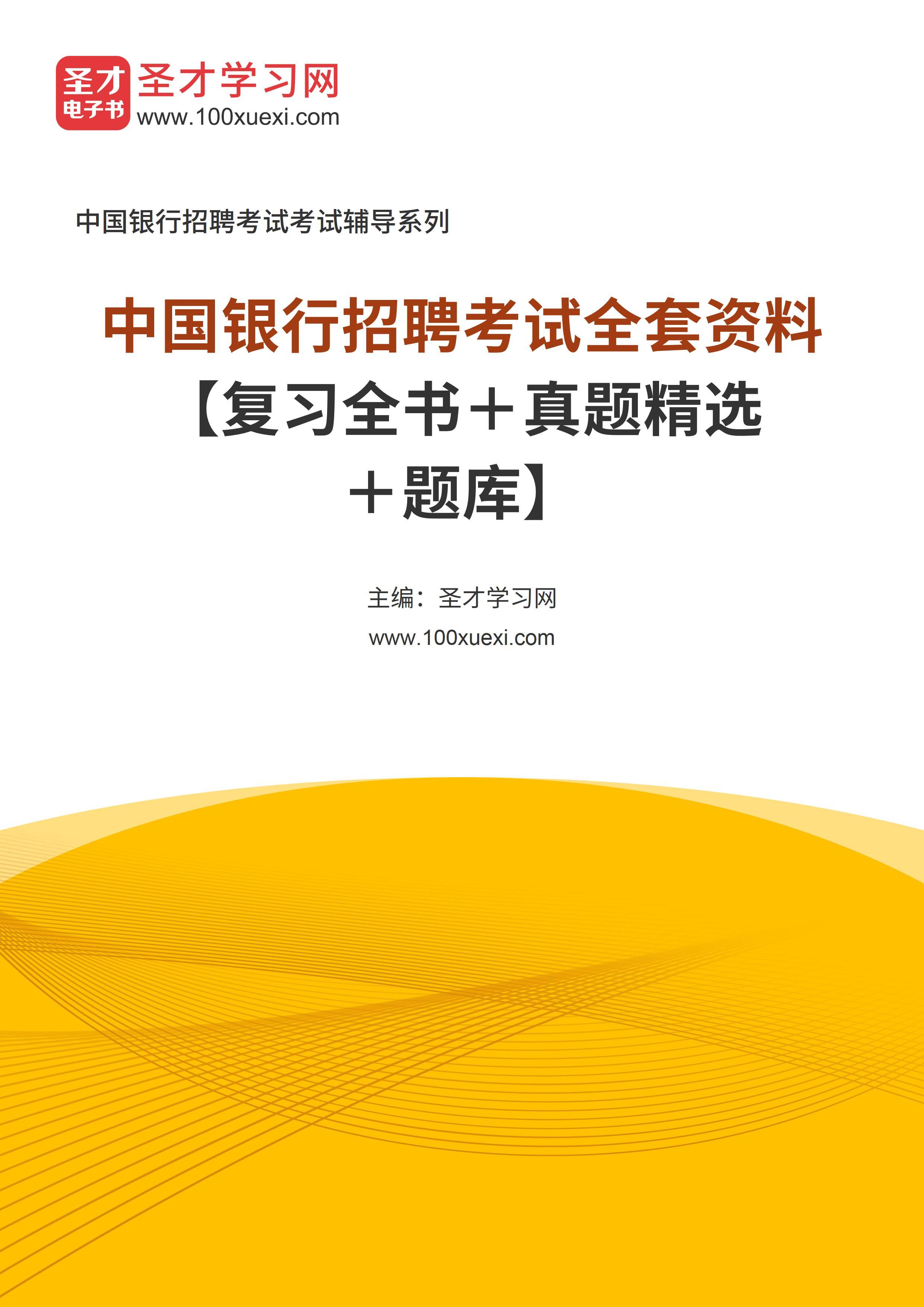 2021年中国银行招聘考试全套资料【复习全书+真题精选+题库】