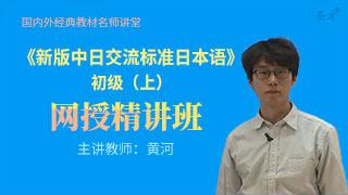 《新版中日交流标准日本语初级(上)》精讲班【教材精讲】