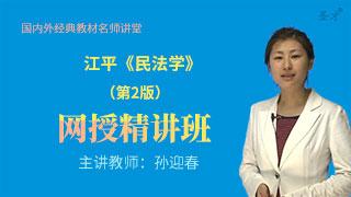 江平《民法学》(第2版)精讲班【教材精讲+考研真题串讲】