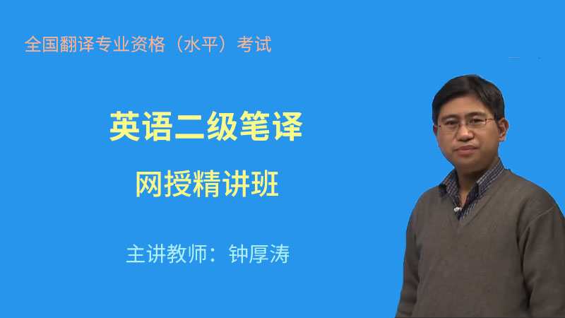 2021年11月全国翻译专业资格(水平)考试英语二级笔译精讲班