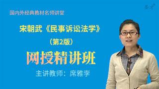 宋朝武《民事诉讼法学》(第2版)精讲班【教材精讲+考研真题串讲】