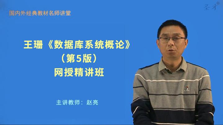 王珊《数据库系统概论》(第5版)精讲班【教材精讲+考研真题串讲】