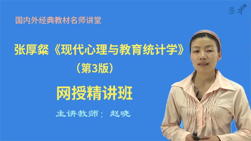 张厚粲《现代心理与教育统计学》(第3版)精讲班【教材精讲+考研真题串讲】
