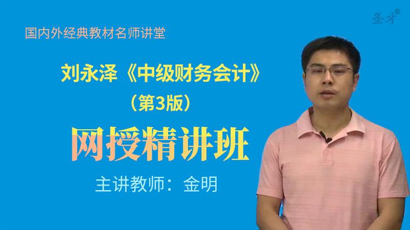 刘永泽《中级财务会计》(第3版)精讲班【教材精讲+考研真题串讲】