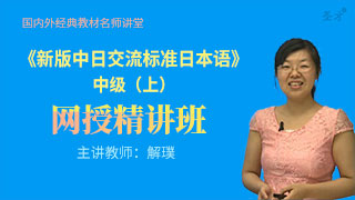 《新版中日交流标准日本语中级(上)》精讲班【教材精讲】