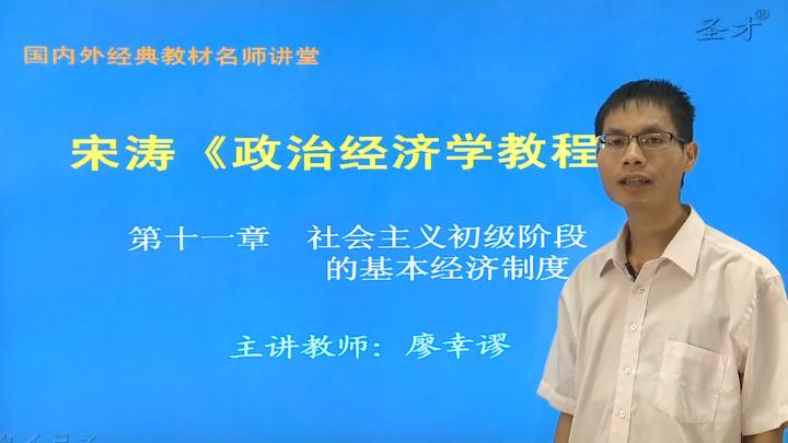 宋涛《政治经济学教程》(第9版)精讲班【教材精讲+考研真题串讲】