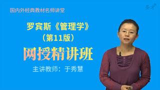罗宾斯《管理学》(第11版)精讲班【教材精讲+考研真题串讲】