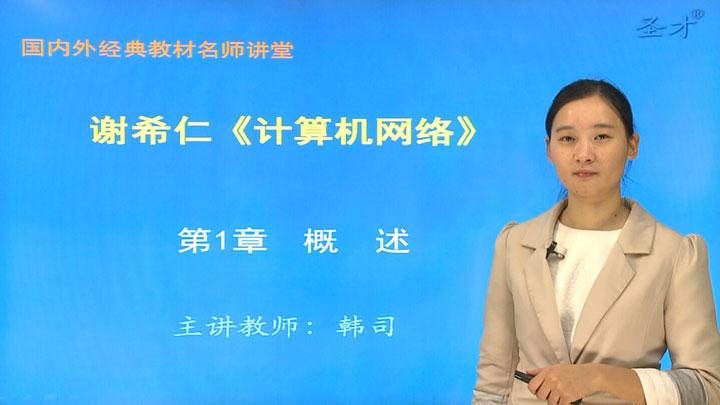 谢希仁《计算机网络》(第6版)精讲班【教材精讲+考研真题串讲】