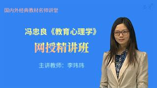 冯忠良《教育心理学》精讲班【教材精讲+考研真题串讲】