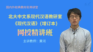 北大中文系现代汉语教研室《现代汉语》(增订本)精讲班【教材精讲+考研真题串讲】