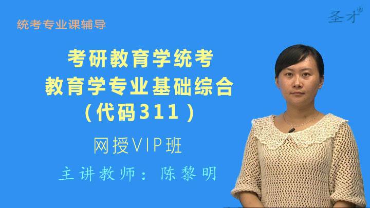 2022年考研教育学统考《311教育学专业基础综合》VIP班
