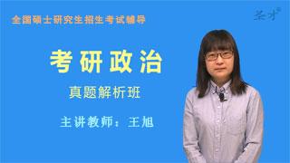 考研政治真题精讲班(网授)