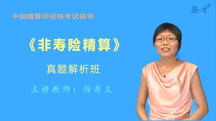中国精算师《非寿险精算》真题精讲班(网授)