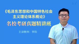 《毛泽东思想和中国特色社会主义理论体系概论》名校考研真题精讲班