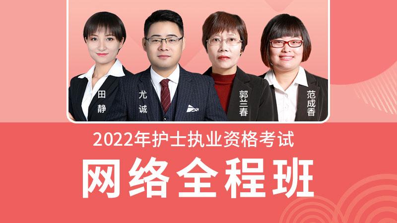 2022年护士执业资格考试网络全程班