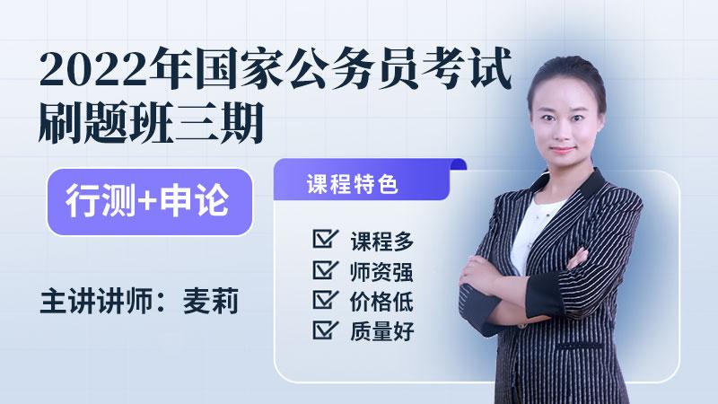 2022年国家公务员考试《行测+申论》刷题班三期