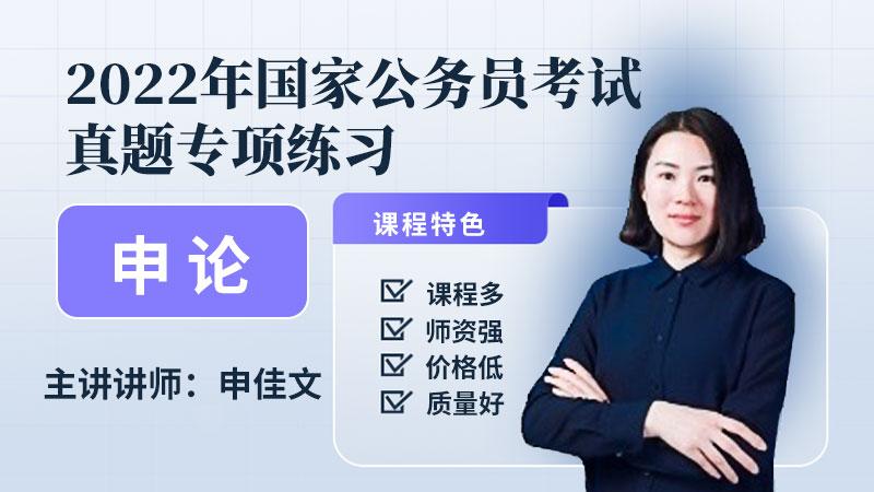 2022年国家公务员考试《申论》真题专项练习
