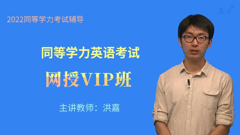 2022年同等学力英语考试VIP班