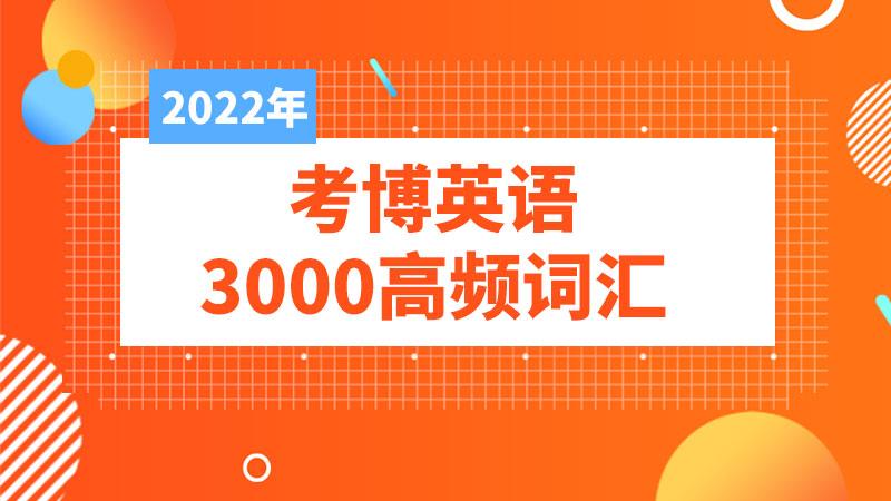 2022年考博英语3000高频词汇