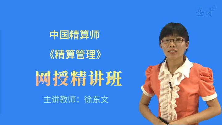 2021年中国精算师《精算管理》精讲班【教材精讲+真题串讲】