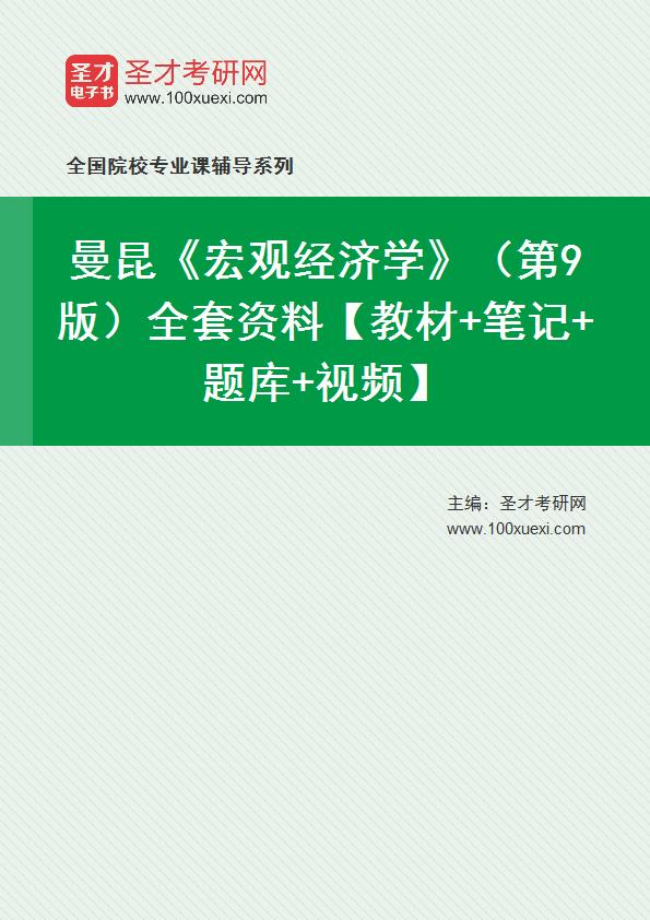 曼昆《宏观经济学》(第9版)全套资料【笔记+题库+视频】
