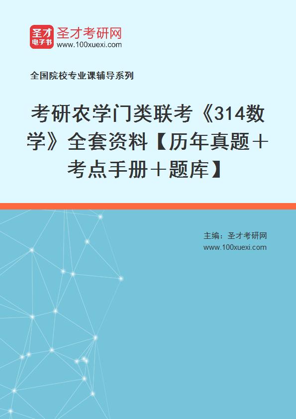 2022年考研农学门类联考《314数学》全套资料【历年真题+考点手册+题库】