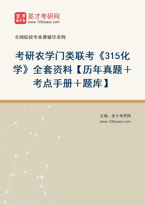 2022年考研农学门类联考《315化学》全套资料【历年真题+考点手册+题库】