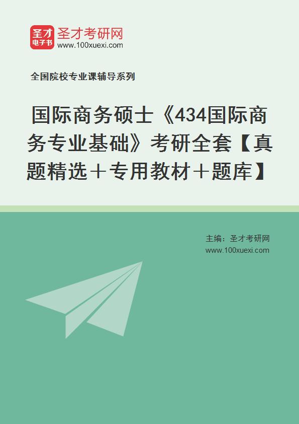 2022年国际商务硕士《434国际商务专业基础》考研全套【真题精选+专用教材+题库】
