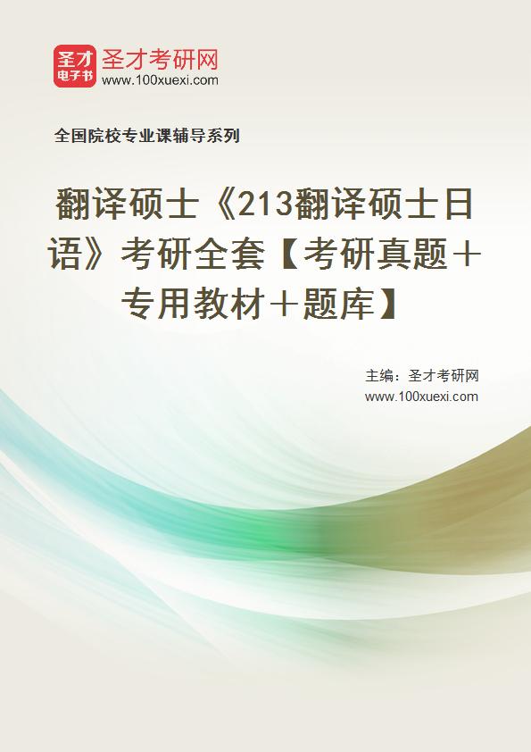 2022年翻译硕士《213翻译硕士日语》考研全套【考研真题+专用教材+题库】