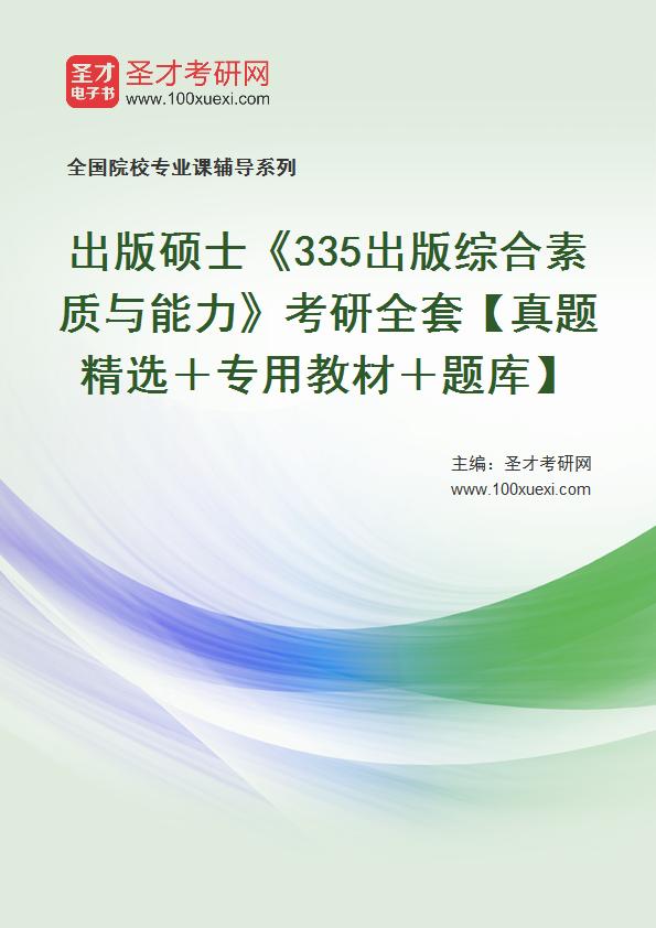 2022年出版硕士《335出版综合素质与能力》考研全套【真题精选+专用教材+题库】