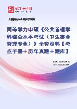 2022年同等学力申硕《公共管理学科综合水平考试(卫生事业管理专业)》全套资料【考点手册+历年真题+题库】