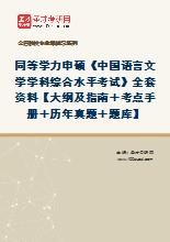 2022年同等学力申硕《中国语言文学学科综合水平考试》全套资料【考点手册+历年真题+题库】