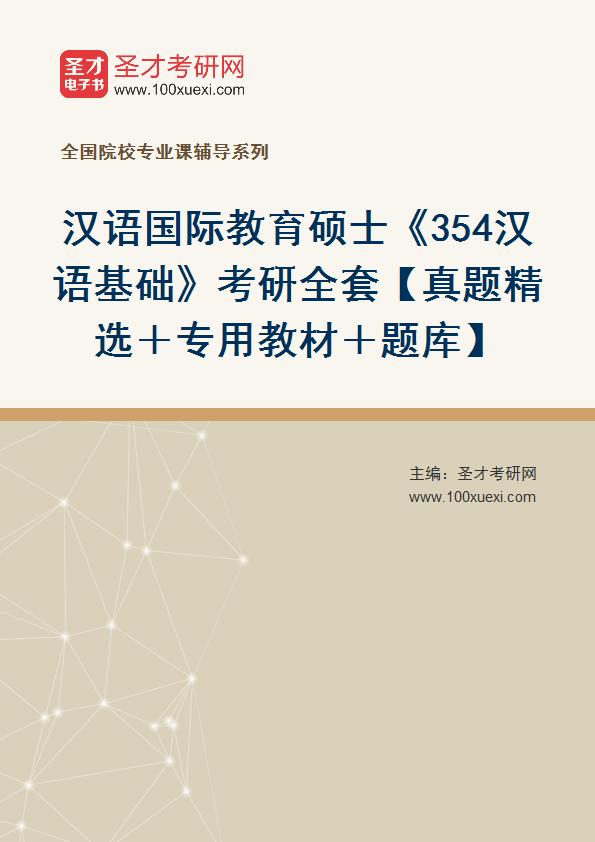 2022年汉语国际教育硕士《354汉语基础》考研全套【真题精选+专用教材+题库】