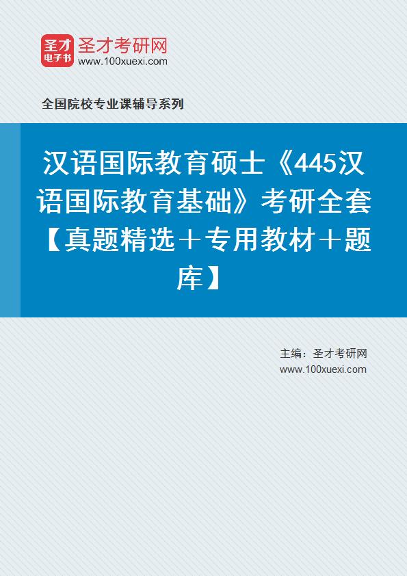 2022年汉语国际教育硕士《445汉语国际教育基础》考研全套【真题精选+专用教材+题库】