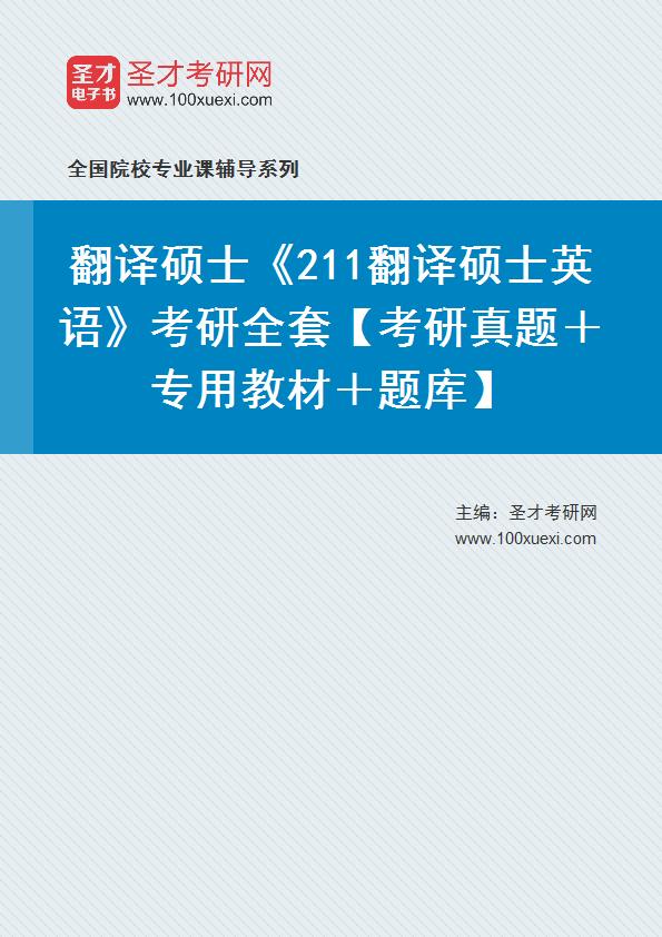 2022年翻译硕士《211翻译硕士英语》考研全套【考研真题+专用教材+题库】