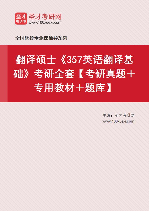 2022年翻译硕士《357英语翻译基础》考研全套【考研真题+专用教材+题库】