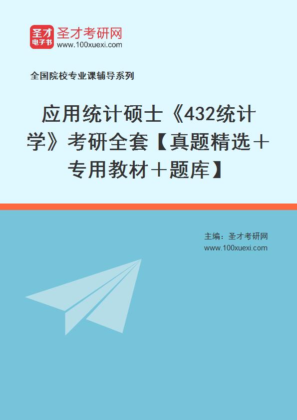 2022年应用统计硕士《432统计学》考研全套【真题精选+专用教材+题库】