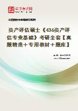 2022年资产评估硕士《436资产评估专业基础》考研全套【真题精选+专用教材+题库】