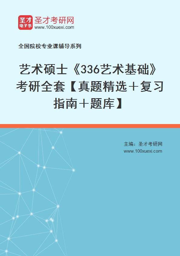 2022年艺术硕士《336艺术基础》考研全套【名校真题+复习指南+题库】