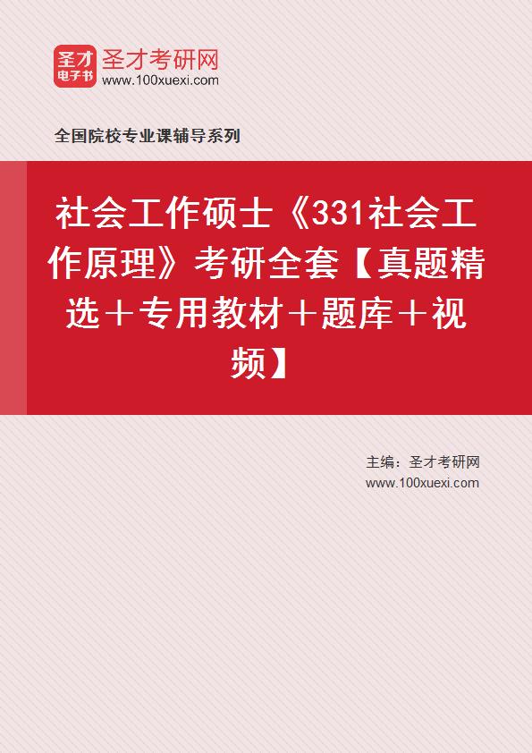 2022年社会工作硕士《331社会工作原理》考研全套【真题精选(视频讲解)+专用教材+题库+视频】