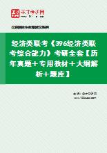 2022年经济类联考《396经济类联考综合能力》考研全套【历年真题+专用教材+大纲解析+题库】