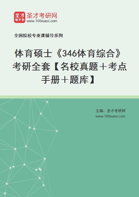 2022年体育硕士《346体育综合》考研全套【名校真题+考点手册+题库】
