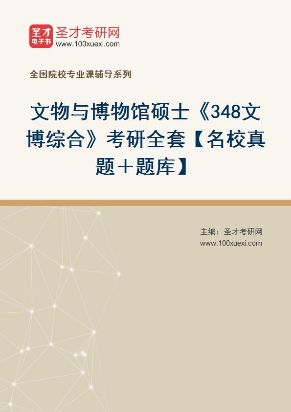 2022年文物与博物馆硕士《348文博综合》考研全套【名校真题+题库】