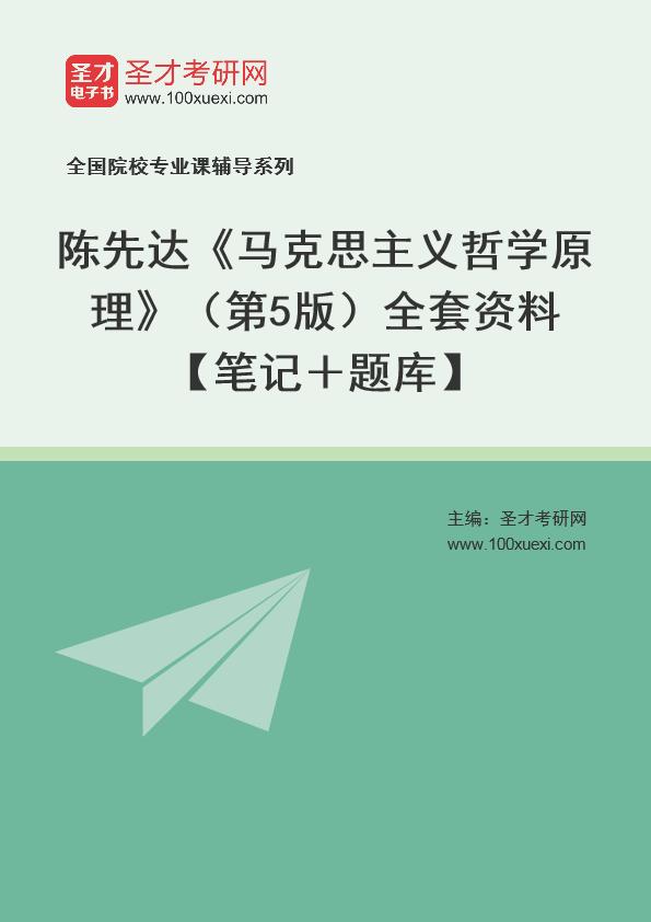 陈先达《马克思主义哲学原理》(第5版)全套资料【笔记+题库】