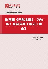 陈雨露《国际金融》(第6版)全套资料【笔记+题库】