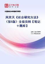 风笑天《社会研究方法》(第5版)全套资料【笔记+题库】