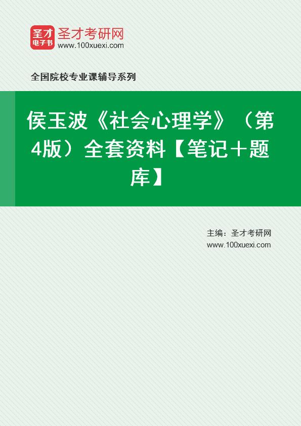 侯玉波《社会心理学》(第4版)全套资料【笔记+题库】