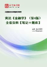 黄达《金融学》(第4版)全套资料【笔记+题库】